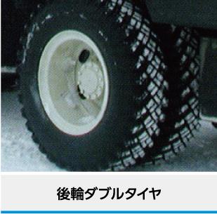 後輪ダブルタイヤ