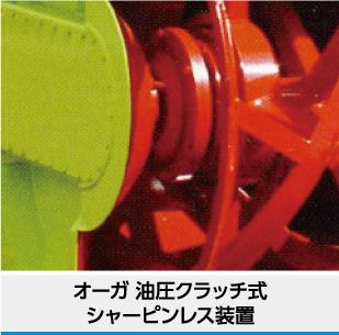 オーガ 油圧クラッチ式 シャーピンレス装置