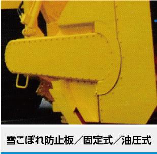 雪こぼれ防止板/固定式/油圧式