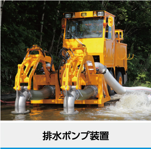 排水ポンプ装置