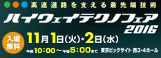 htf2016_banner